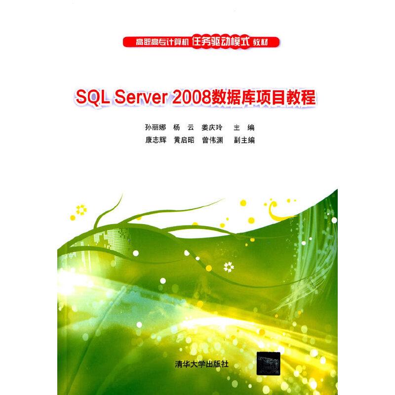 SQL Server 2008数据库项目教程(高职高专计算机任务驱动模式教材) PDF下载