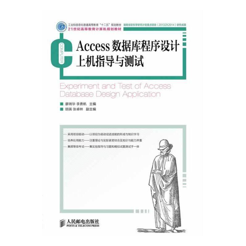 Access数据库程序设计上机指导与测试 PDF下载