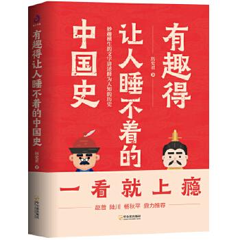 有趣得让人睡不着的中国史(epub,mobi,pdf,txt,azw3,mobi)电子书