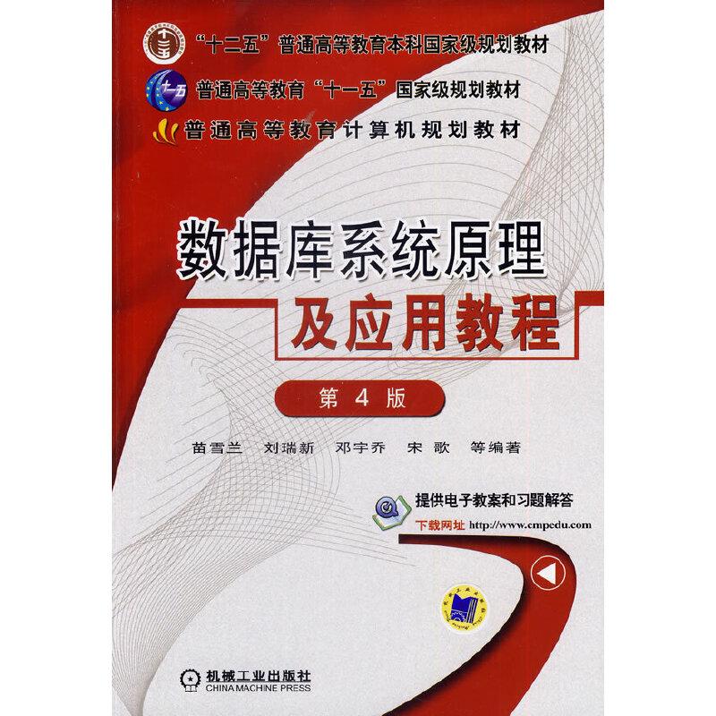 """数据库系统原理及应用教程(第4版,""""十二五""""普通高等教育本科国家级规划教材 普通高等教育""""十一五""""国家级规划教材 普通高等教育计算机规划教材) PDF下载"""