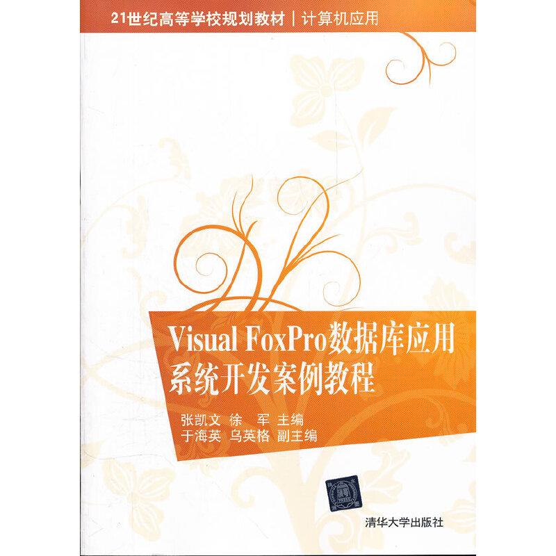 Visual FoxPro 数据库应用系统开发案例教程(21世纪高等学校规划教材.计算机应用) PDF下载
