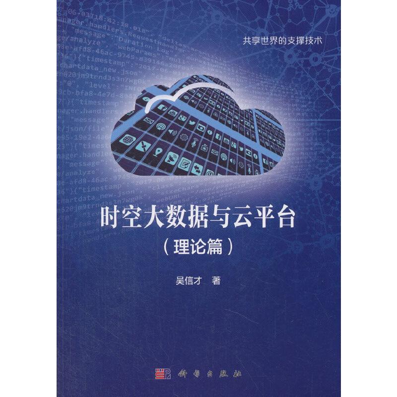 时空大数据与云平台(理论篇) PDF下载