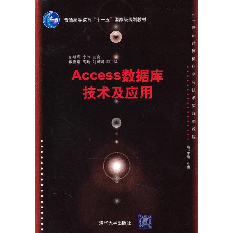 Access数据库技术及应用(21世纪计算机科学与技术实践型教程) PDF下载