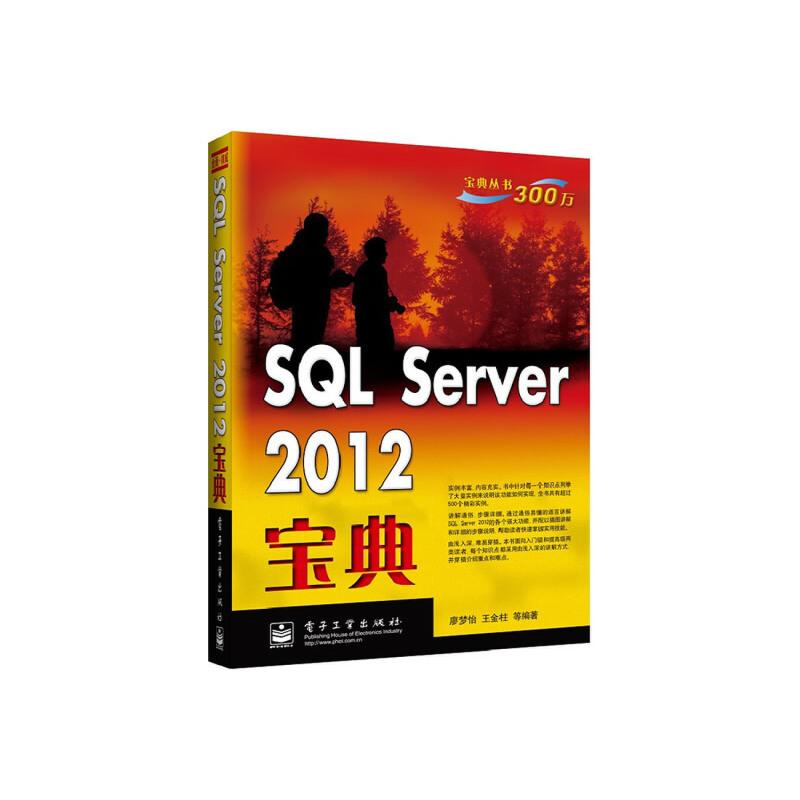 SQL Server 2012宝典 PDF下载