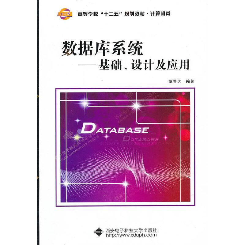 数据库系统——基础、设计及应用 PDF下载