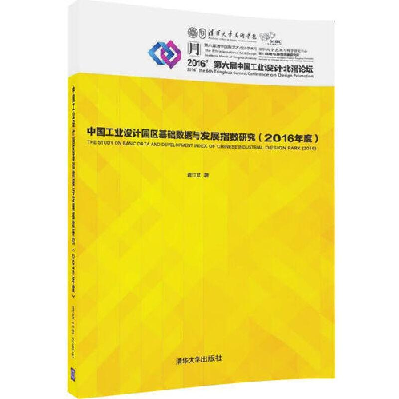 中国工业设计园区基础数据与发展指数研究(2016年度) PDF下载