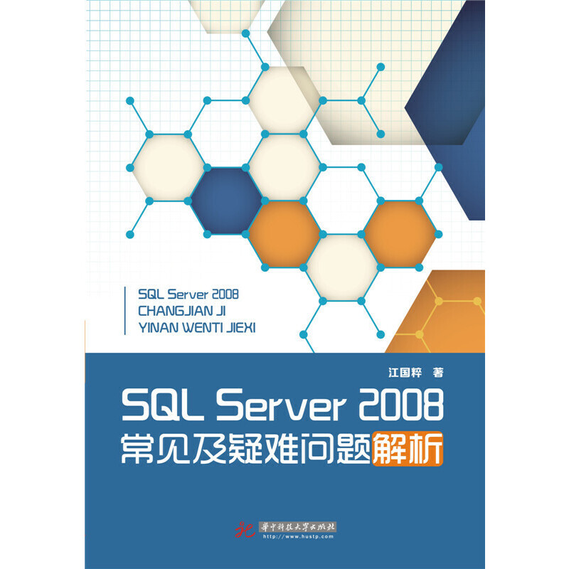 SQL Server 2008常见及疑难问题解析 PDF下载