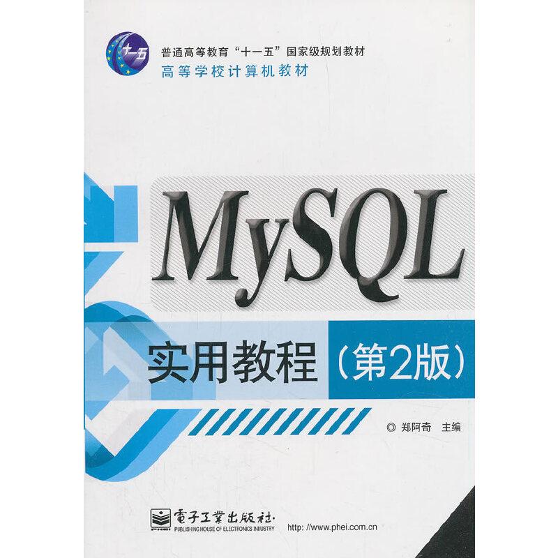 MySQL实用教程(第2版) PDF下载