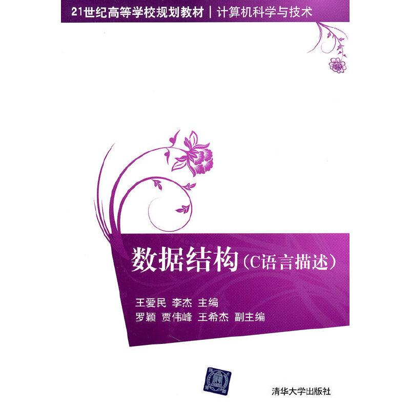 数据结构(C语言描述)(21世纪高等学校规划教材·计算机科学与技术) PDF下载
