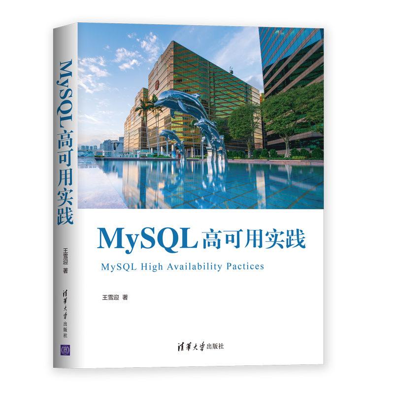 MySQL高可用实践 PDF下载