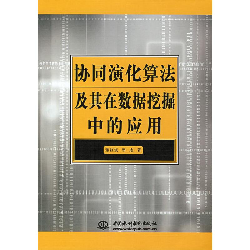 协同演化算法及其在数据挖掘中的应用 PDF下载