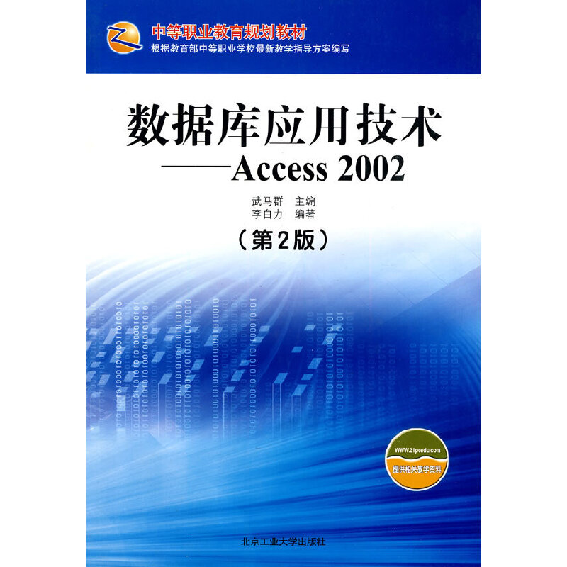 数据库应用技术——Access2002 PDF下载
