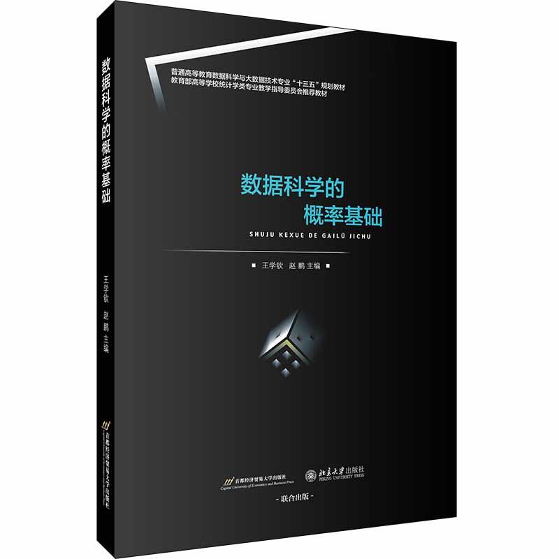 数据科学的概率基础 PDF下载