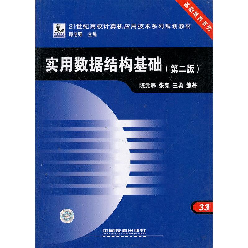 实用数据结构基础(21世纪高校计算机应用技术系列规划教材)/基础教育系列 PDF下载
