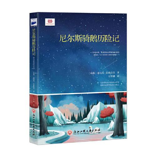尼尔斯骑鹅历险记(epub,mobi,pdf,txt,azw3,mobi)电子书