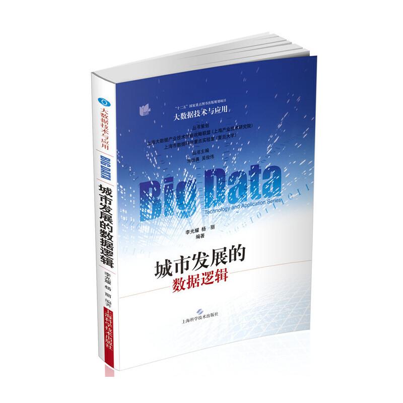 城市发展的数据逻辑 PDF下载
