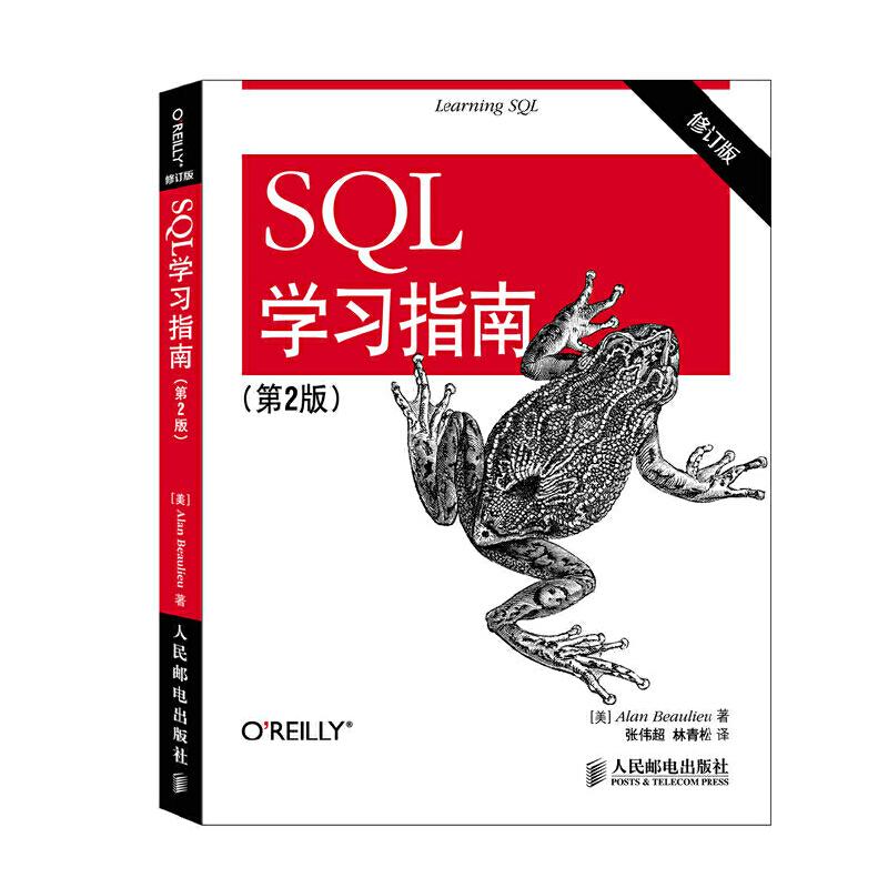 SQL学习指南(第2版 修订版) PDF下载
