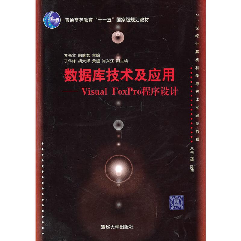 数据库技术及应用——Visual FoxPro程序设计(21世纪计算机科学与技术实践型教程) PDF下载