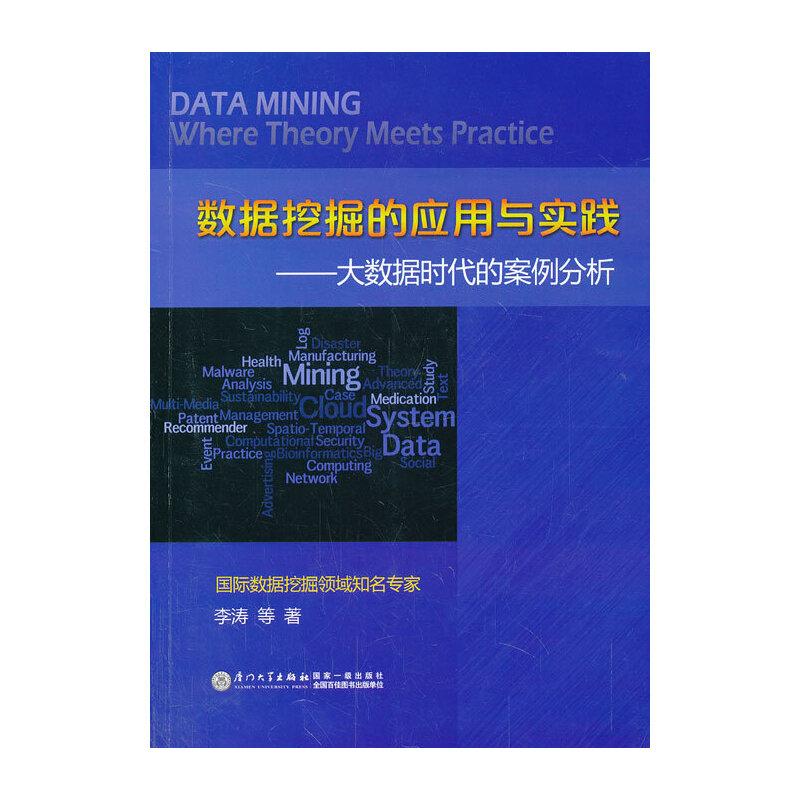 数据挖掘的应用与实践——大数据时代的案例分析 PDF下载