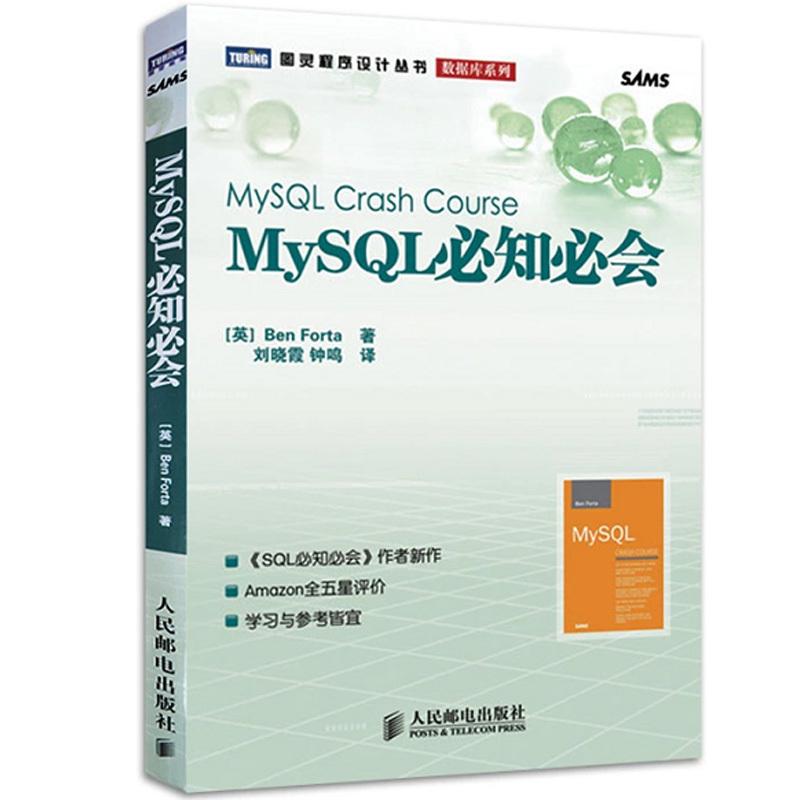 MySQL必知必会 PDF下载