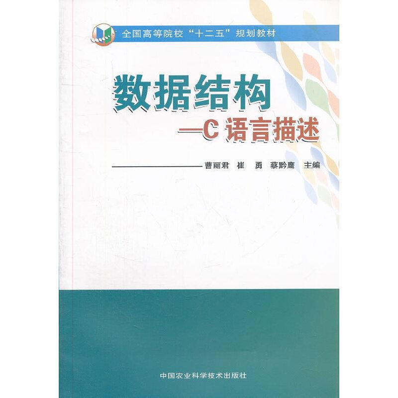 数据结构 PDF下载