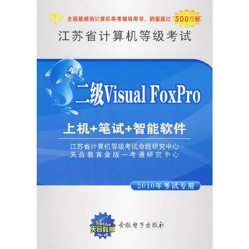 二级Visual FoxPro上机+笔试+智能软件/2010年考试专用(附CD光盘) PDF下载