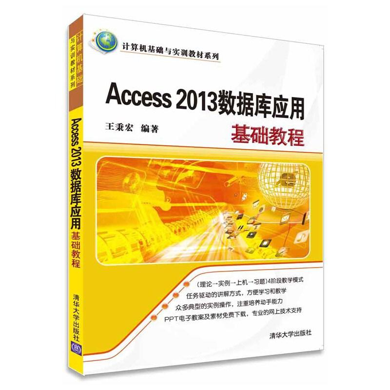 Access 2013数据库应用基础教程 PDF下载
