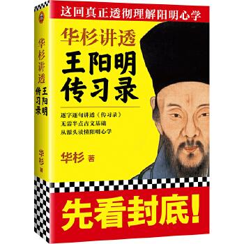 华杉讲透王阳明《传习录》(epub,mobi,pdf,txt,azw3,mobi)电子书