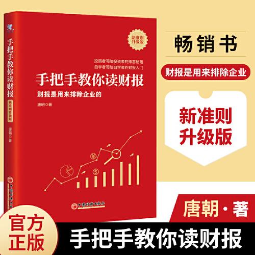 手把手教你读财报:财报是用来排除企业的(epub,mobi,pdf,txt,azw3,mobi)电子书