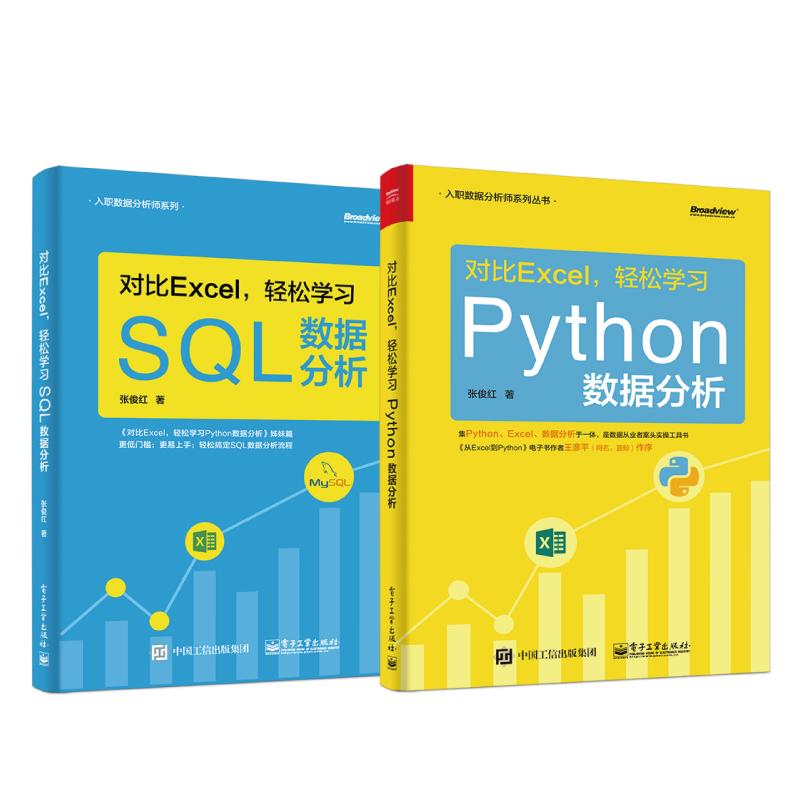 对比Excel,轻松学习SQL数据分析+Python数据分析 PDF下载