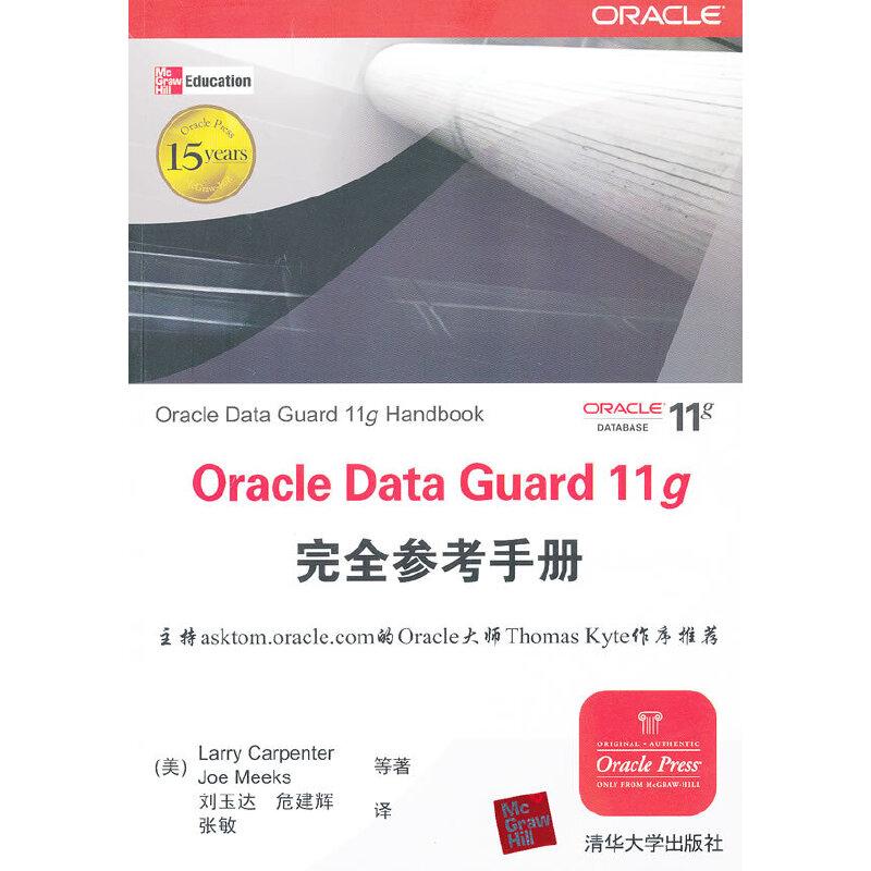 Oracle Data Guard 11g完全参考手册 PDF下载