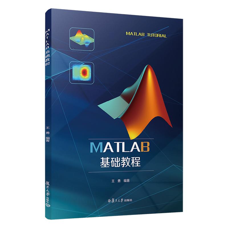 MATLAB基础教程 PDF下载