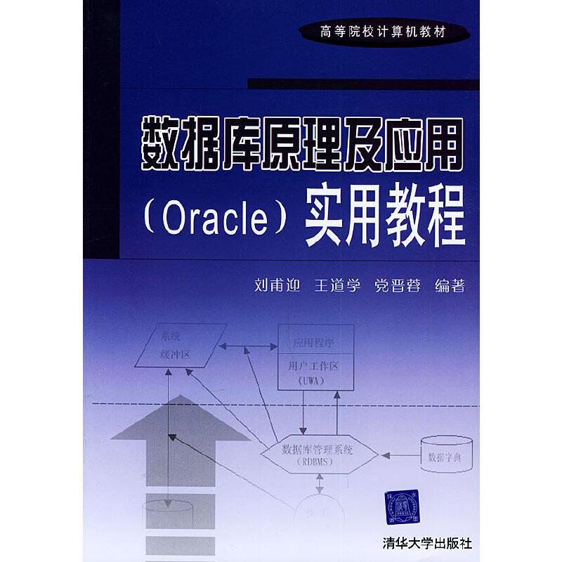 数据库原理及应用(Oracle)实用教程——高等院校计算机教材 PDF下载