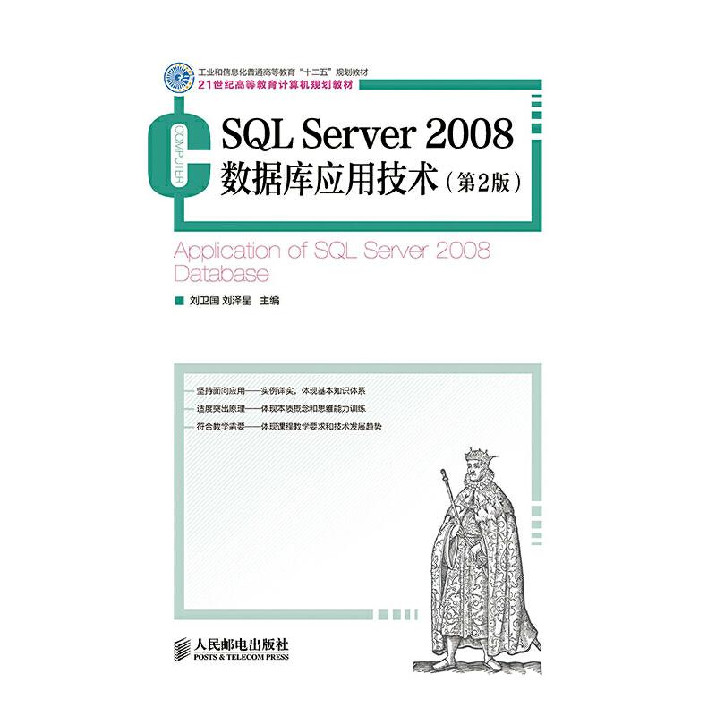 SQL Server 2008数据库应用技术(第2 版) PDF下载
