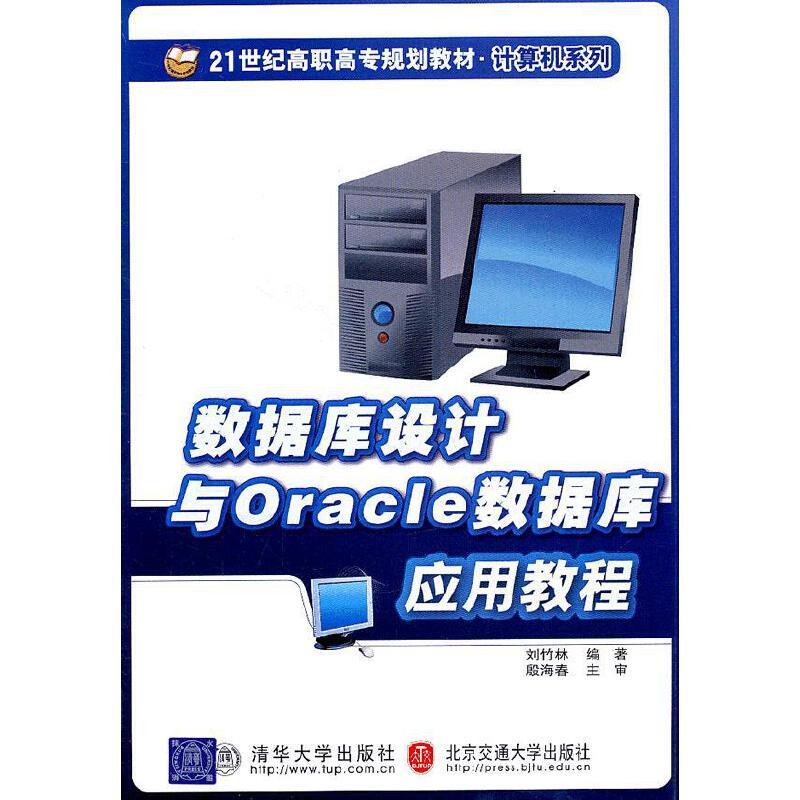 数据库设计与Oracle数据库用教程 PDF下载