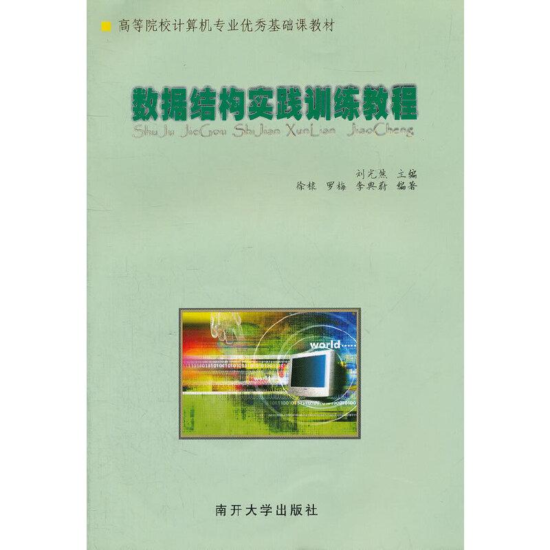数据结构实践训练教程(附光盘高等院校计算机专业优秀基础课教材) PDF下载