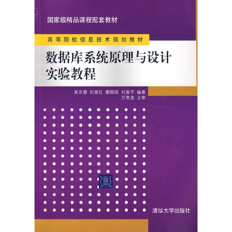 数据库系统原理与设计实验教程(高等院校信息技术规划教材) PDF下载