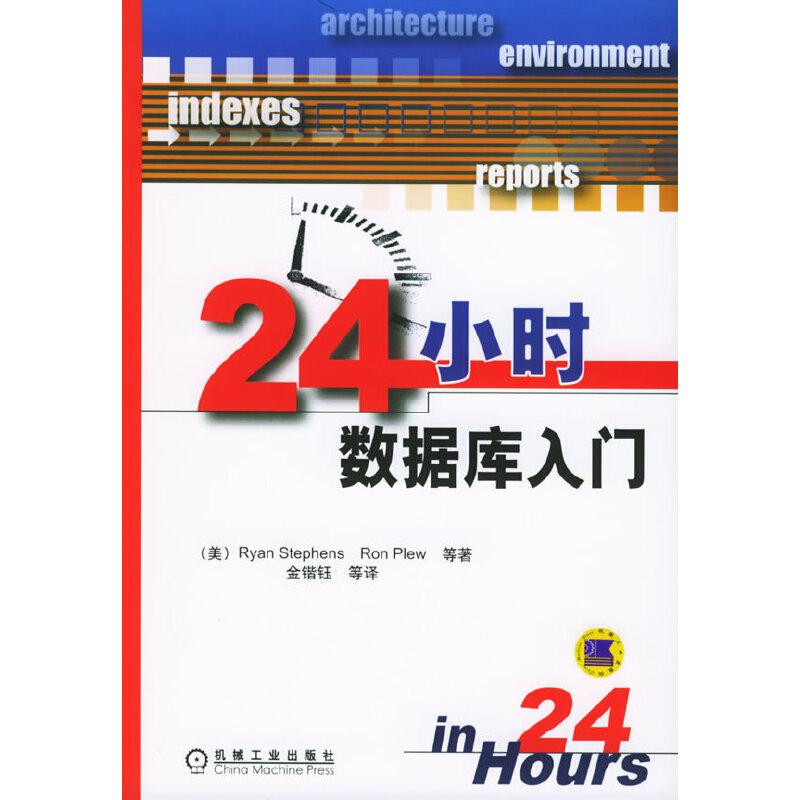 24小时数据库入门 PDF下载
