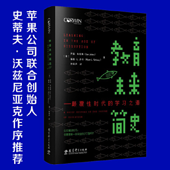 教育未来简史——颠覆性时代的学习之道(epub,mobi,pdf,txt,azw3,mobi)电子书
