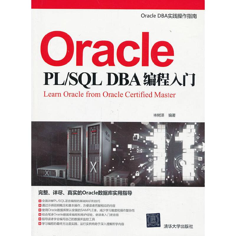 Oracle PL/SQL DBA编程入门 PDF下载