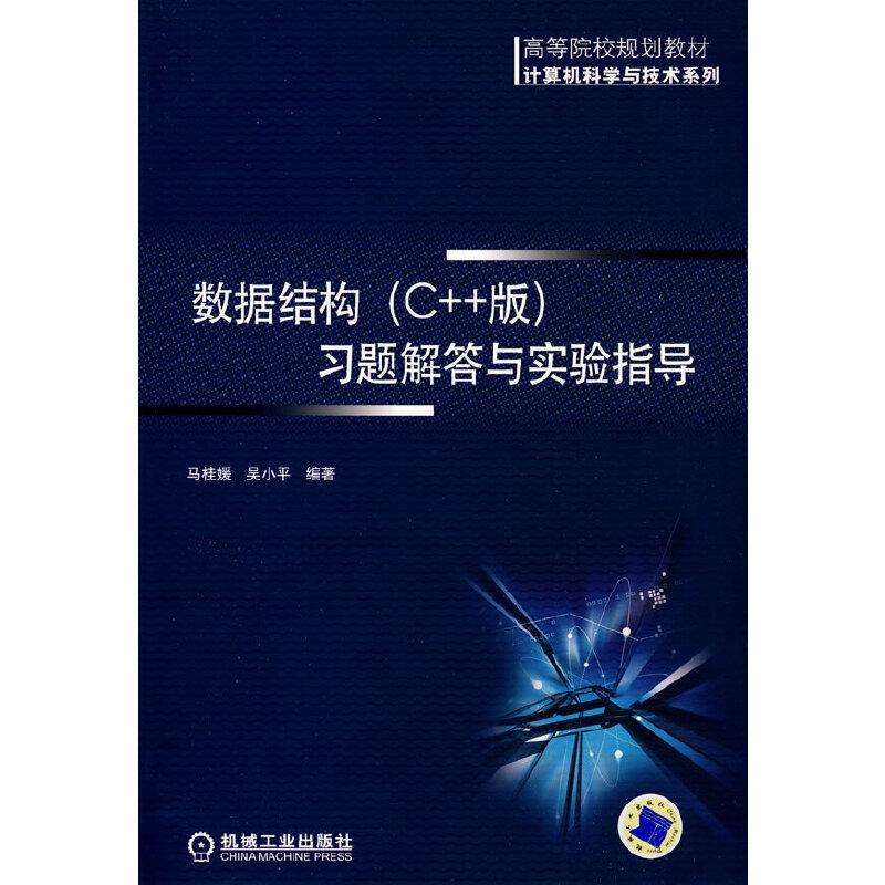 数据结构(C++版)习题解答与实验指导 PDF下载