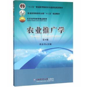 农业推广学(第4版) 高启杰主编  9787565520327