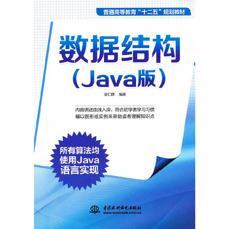 """数据结构(Java版)(普通高等教育""""十二五""""规划教材) PDF下载"""