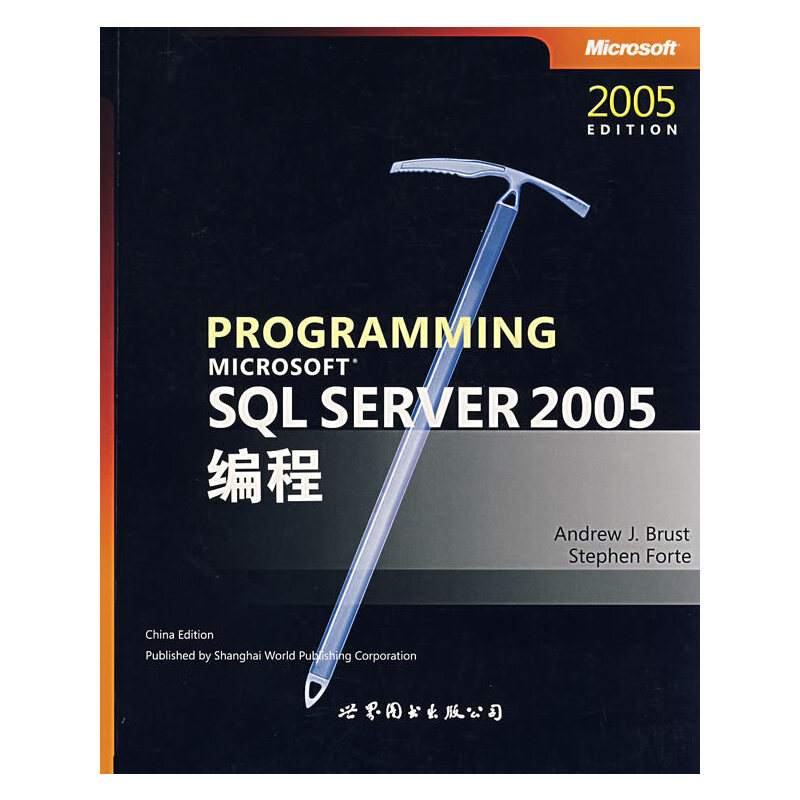 Microsoft SQL Server 2005:编程(英文版) PDF下载