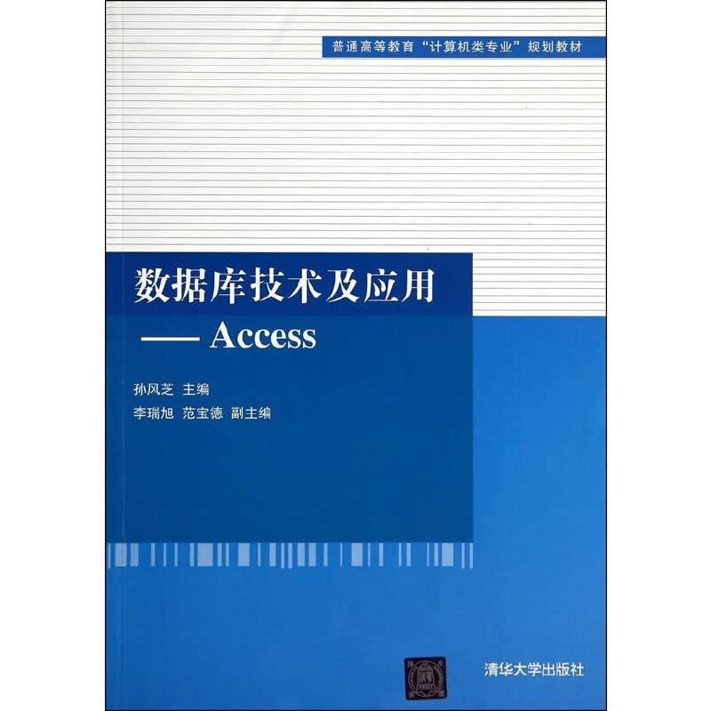"""数据库技术及应用——Access(普通高等教育""""计算机类专业""""规划教材) PDF下载"""