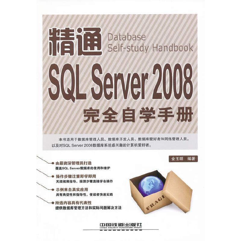 精通SQL Server 2008完全自学手册 PDF下载