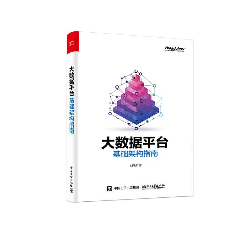 大数据平台基础架构指南 PDF下载