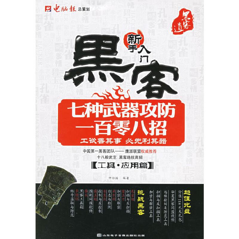 黑客七种武器攻防一百零八招(工具·应用篇)(附盘) PDF下载
