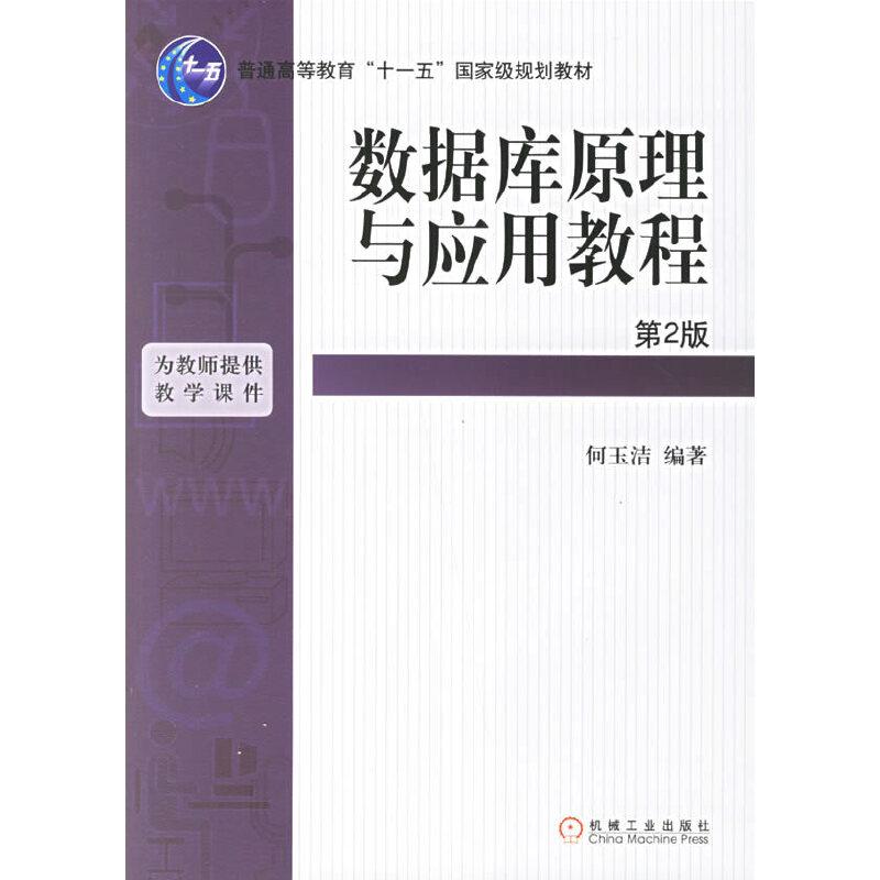 数据库原理与应用教程(第2版) PDF下载