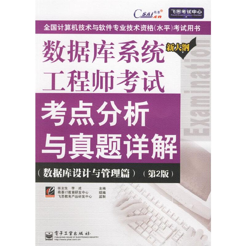 数据库系统工程师考试考点分析与真题详解:数据库设计与管理篇(第二版) PDF下载